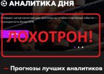 Krapozavr — ставки на спорт от energetika-bets.com, отзывы