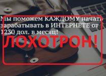 Web-iwork.ru и Станислав Бернухов — отзывы о работе в сети