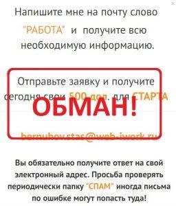 Web-iwork.ru и Станислав Бернухов - отзывы о работе в сети