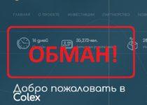 Colex.cc отзывы — доход 75% от Сolex