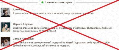 """Акция """"Премиум аккаунт"""" - отзывы о социальных мошенниках"""