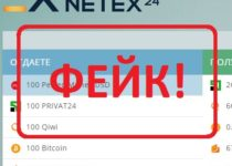 NetEx24 — мошеннический обменник