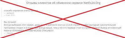 NetEx24 - мошеннический обменник