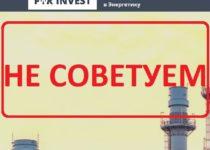 Энергоресурс и PWR Invest отзывы и обзор pwrinvest.ru. Можно инвестировать?