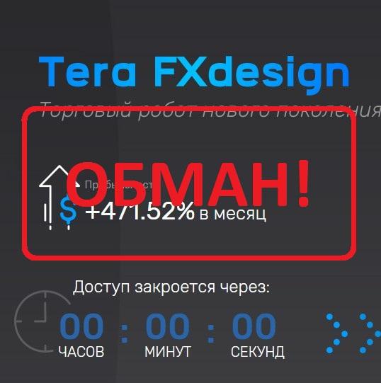 Tera FXdesign — отзывы. Торговый робот советник terafxdesign.com