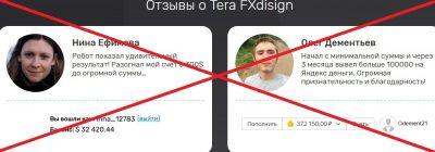 Tera FXdesign - отзывы. Торговый робот советник terafxdesign.com