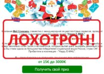 Mail Giveaway — отзывы об акции Happy E-mail
