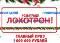 Новогодний Розыгрыш Промокодов от Именитых Спонсоров — отзывы