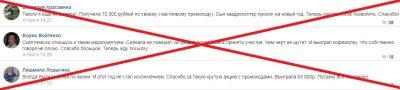 Новогодний Розыгрыш Промокодов от Именитых Спонсоров - отзывы