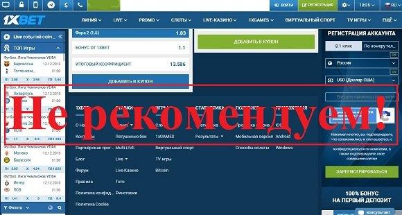 1x Ставка – отзывы и обзор букмекерской конторы 1xstavka.ru