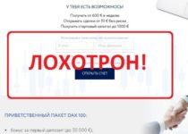 Брокер Dax100.org — форекс с Дакс 100, отзывы