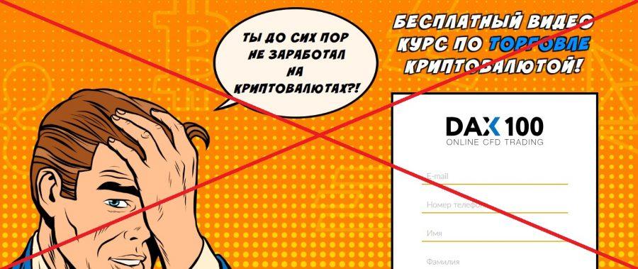 Брокер Dax100.org - форекс с Дакс 100, отзывы