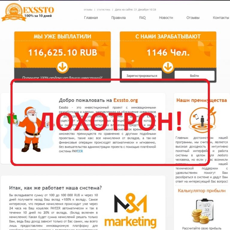Exssto — инвестиции с exssto.org, отзывы