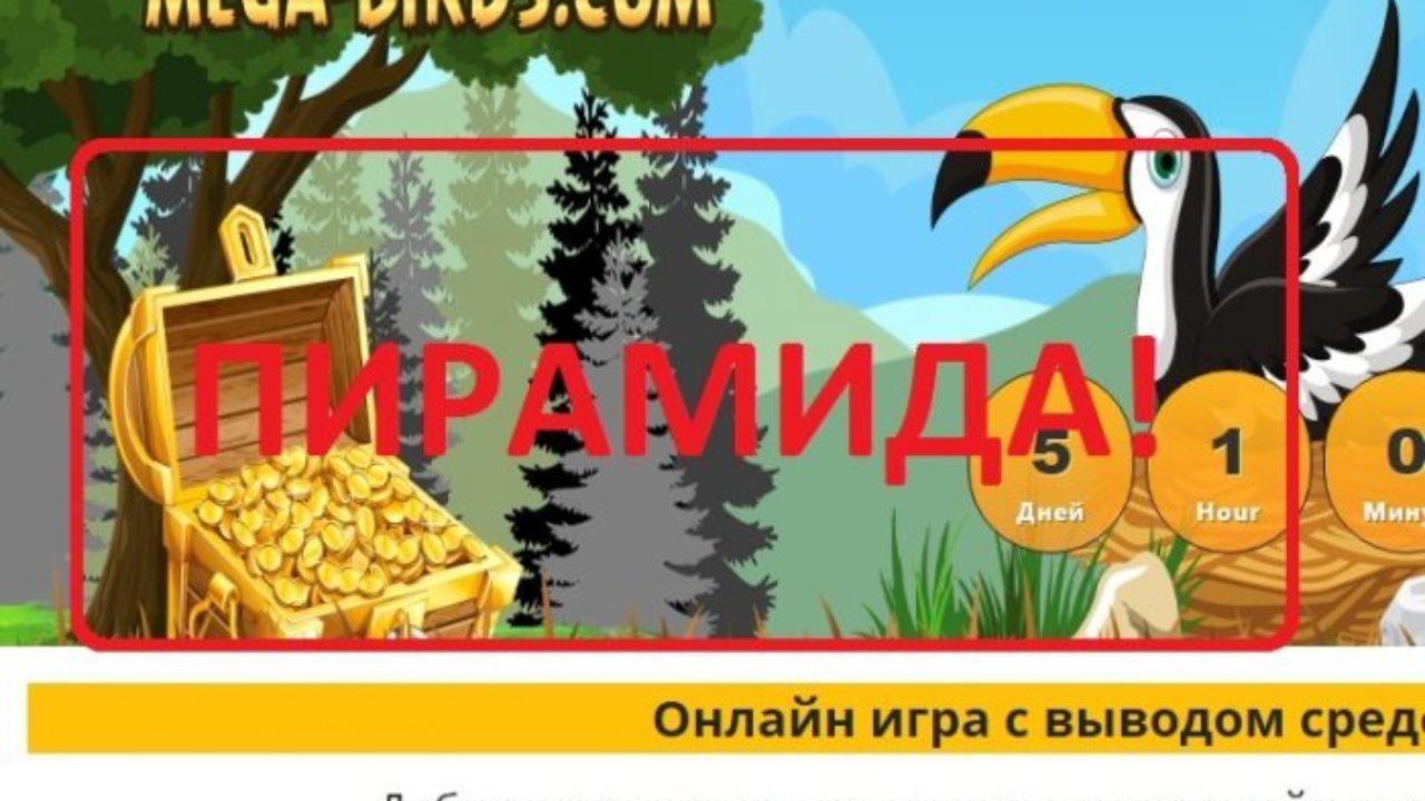 profit birds игра с выводом денег отзывы