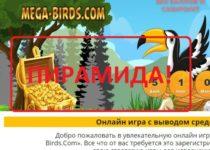 Mega Birds — игра с выводом, отзывы