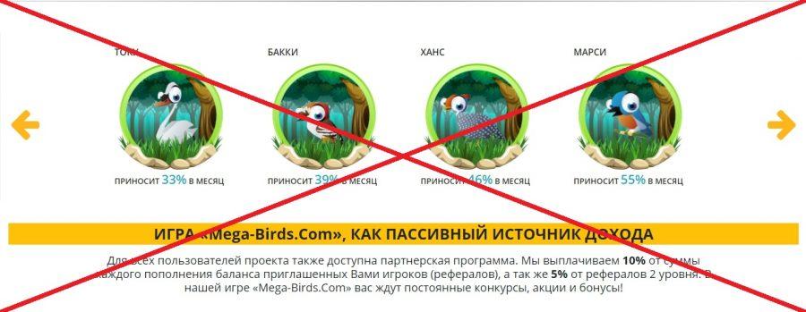 Mega Birds - игра с выводом, отзывы