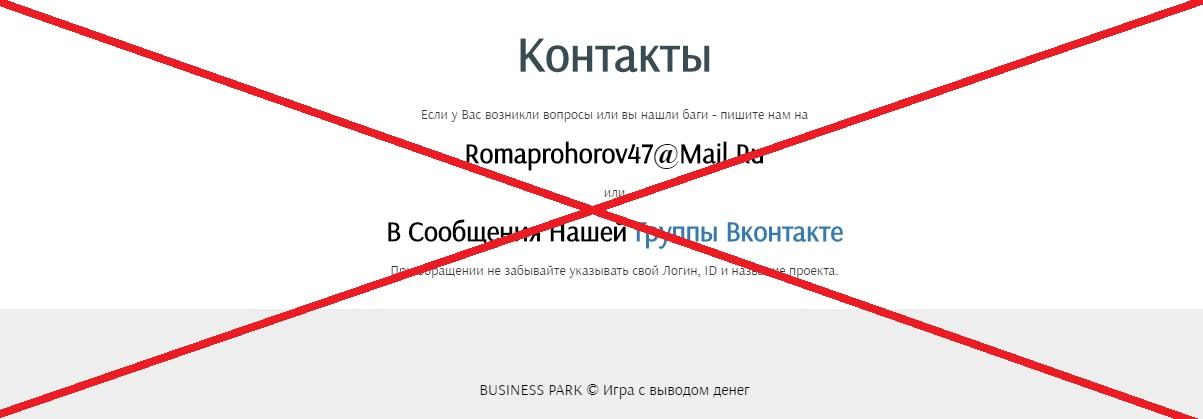 Business Park - купить предприятие легко! Отзывы mybusinesspark.ru