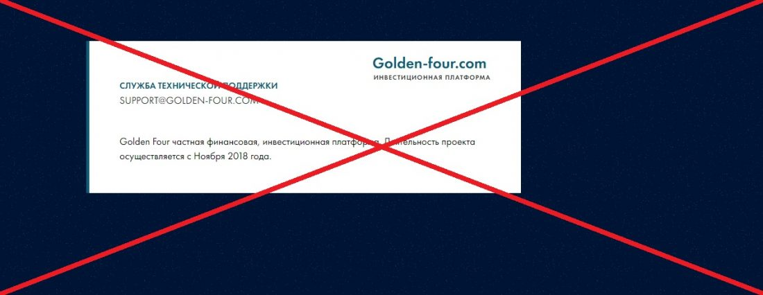 """Golden Four - """"честные"""" инвестиции с golden-four.com, отзывы"""