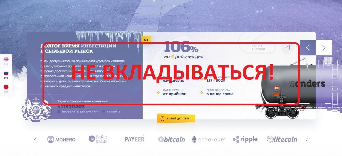 Zonders - отзывы и трейдинг с zonders.pro