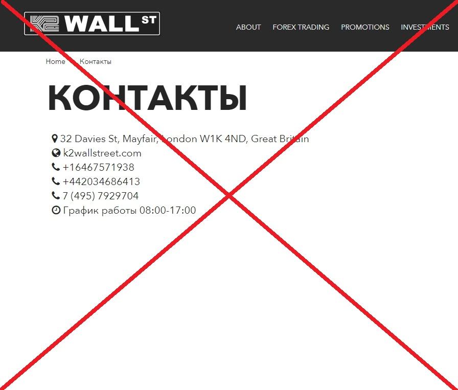 K2wallstreet - реальные отзывы о k2wallstreet.com