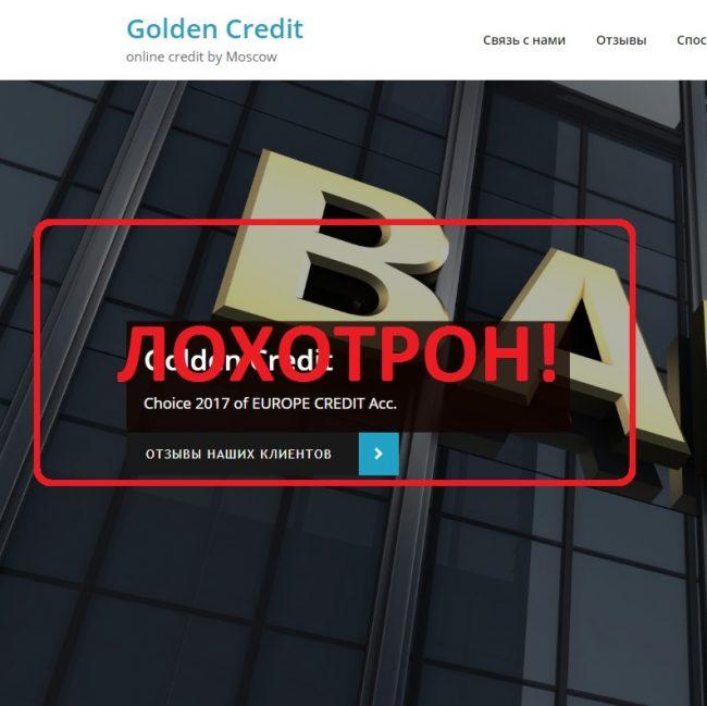 molbulak ru погашение кредита online