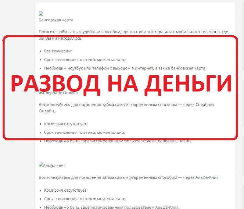 Golden Credit - отзывы о липовом банке goldencredit.online