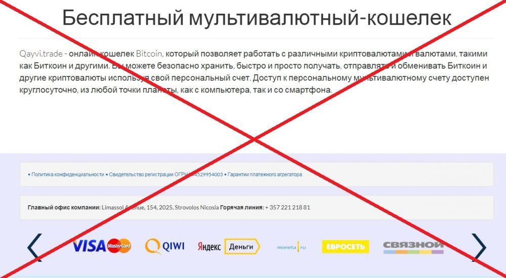 Sellins.ru и Qayvi.trade - отзывы о платформе