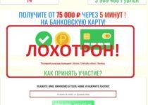 Internet Opros за вознаграждение — отзывы