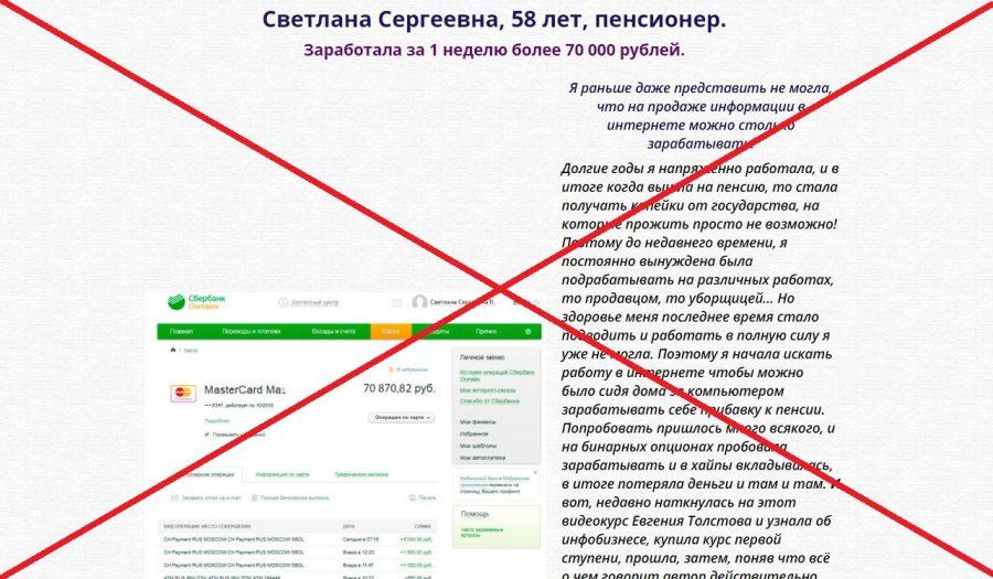 Евгений Tолстов - Быстрые деньги на чужом инфобизнесе, отзывы