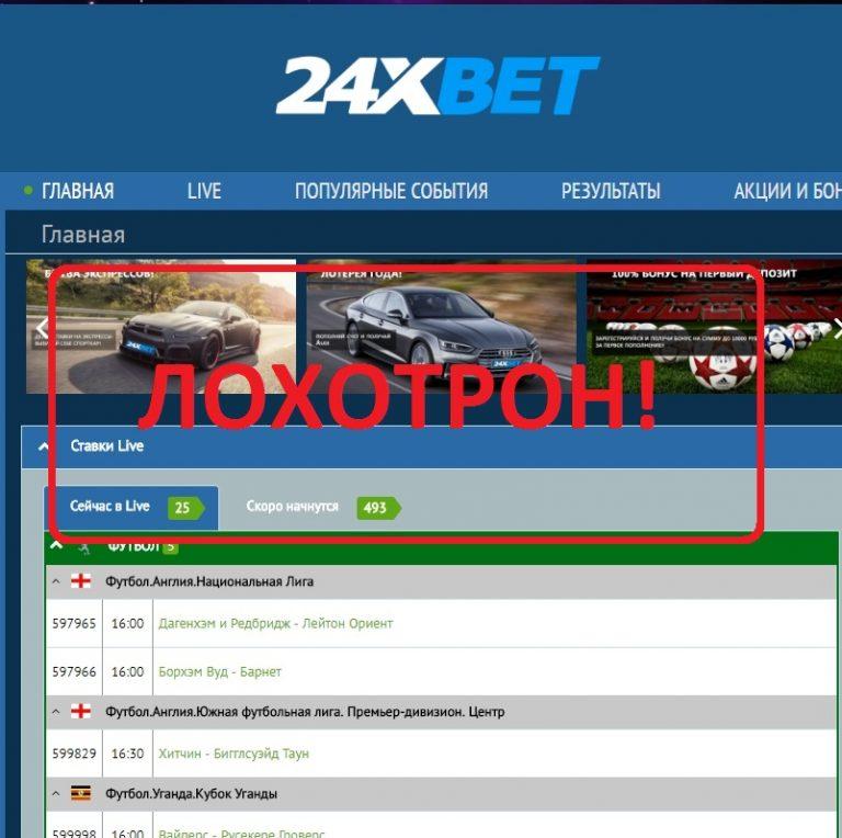 24xbet.com — отзывы о конторе