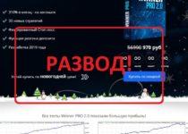 Winner PRO 2.0 — отзывы о форекс роботе