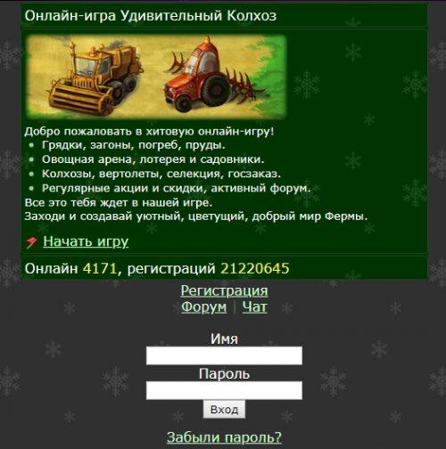 Удивительный Колхоз (Колхоз моби) — мобильная онлайн игра