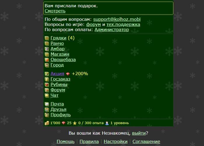 Удивительный Колхоз (Колхоз моби) - мобильная онлайн игра