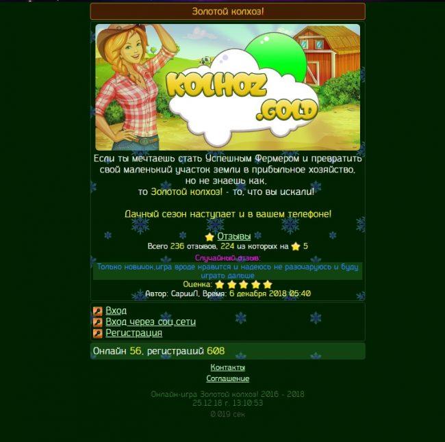 Золотой колхоз (Колхоз Голд) — онлайн игра Kolhoz Gold