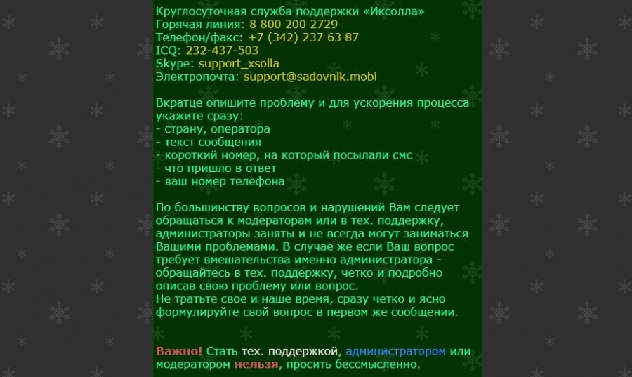 Sadovnik.mobi - онлайн игра Садовник