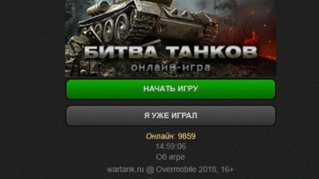 онлайн игра с выводом денег танки