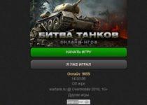 Wartank.ru — онлайн игра Битва Танков
