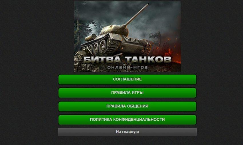 Новые правила игры в танки онлайн играть в машинки онлайн гонка