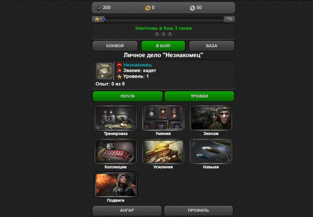 Wartank.ru - онлайн игра Битва Танков