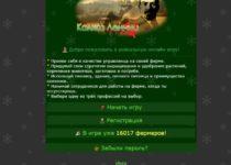 Колхоз Ленина — онлайн игра leninfarm.ru