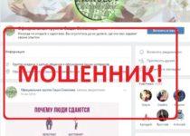 Группа Саши Соколова. Александр Соколов — отзывы о мошеннике