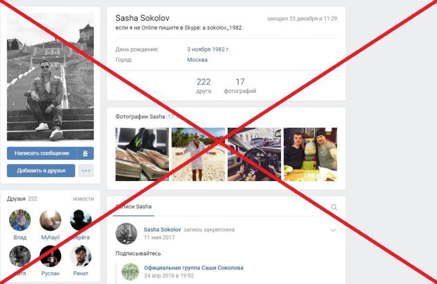 Группа Саши Соколова. Александр Соколов - отзывы о мошеннике