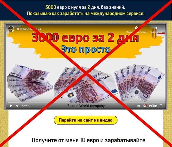 3000 евро с нуля за 2 дня - отзывы о мошенниках Bitcoin World