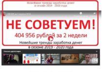 404 956 рублей за 2 недели — Алексей Виноград, отзывы