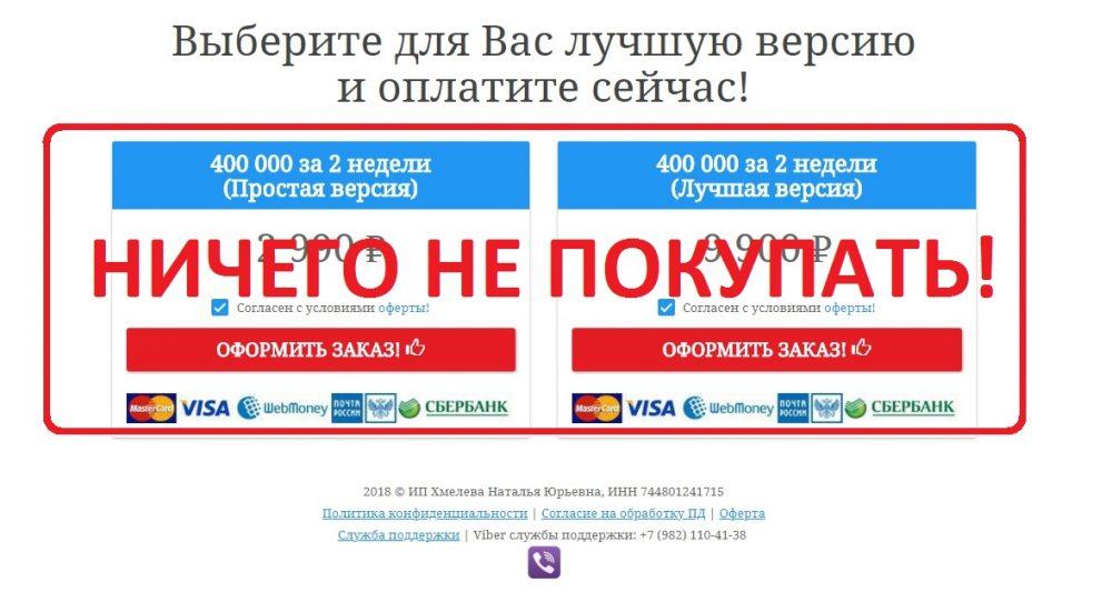 404 956 рублей за 2 недели - Алексей Виноград, отзывы