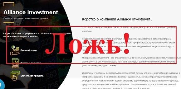 Alliance Investment - отзывы о проекте alliance-investment.pro