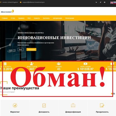 Alliance Investment — отзывы о проекте alliance-investment.pro