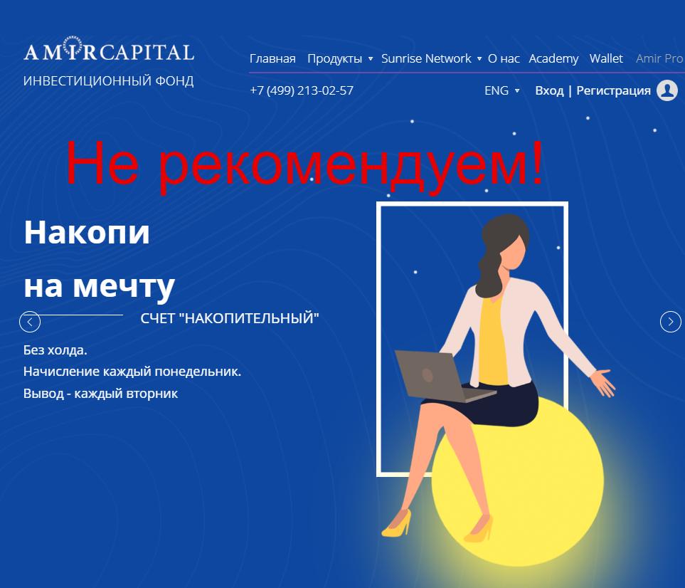 Amir Capital (Марат Мынбаев) - отзывы. Амир Капитал развод и лохотрон?