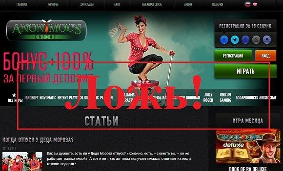 Anonymous Casino – отзывы и обзор anonymslot.com