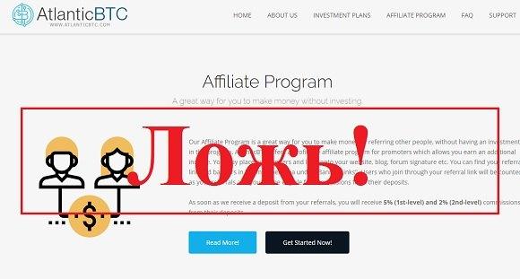AtlanticBTC - отзывы о хайпе atlanticbtc.com
